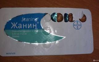 Какие побочные эффекты могут появиться при приеме противозачаточных таблеток Жанин