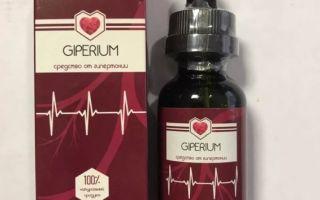 Гипериум — отзывы врачей и покупателей, помогает ли нормализовать давление средство или это развод?