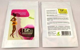ПБК 20 (Профессиональный блокатор калорий) — реальные отзывы врачей и покупателей о препарате