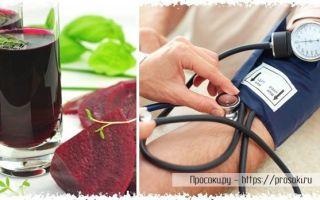 Свекла и свекольный сок: применение для лечения против онкологических и других болезней
