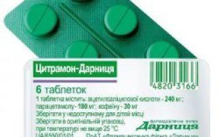 Аскофен: инструкция по применению, доступные аналоги и стоимость в аптеке