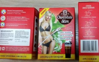 Chocolate Slim (Шоколад Слим) — отзывы реальных покупателей и врачей о средстве для похудения