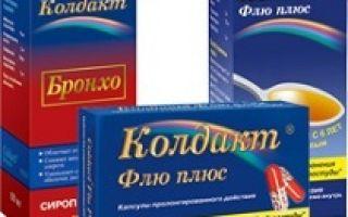 Колдакт: состав препарата, инструкция по применению и дозировка, доступные аналоги