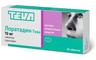 Лоратадин: инструкция по применению, побочные эффекты и противопоказания к назначению, аналоги препарата