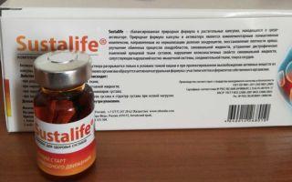 Сусталайф (Sustalife) — реальные отзывы врачей и покупателей о препарате для суставов