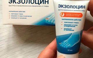Экзолоцин от грибка ногтей — отзывы реальных покупателей и врачей о препарате
