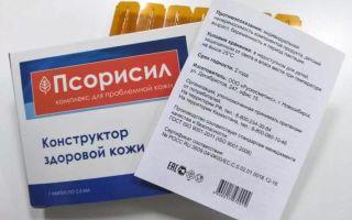 Псорисил — реальные отзывы врачей пациентов о средстве от псориаза