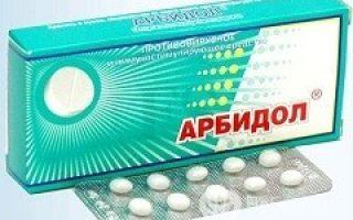 Насколько эффективен Арбидол, как его принимать в качестве лечения и для профилактики?