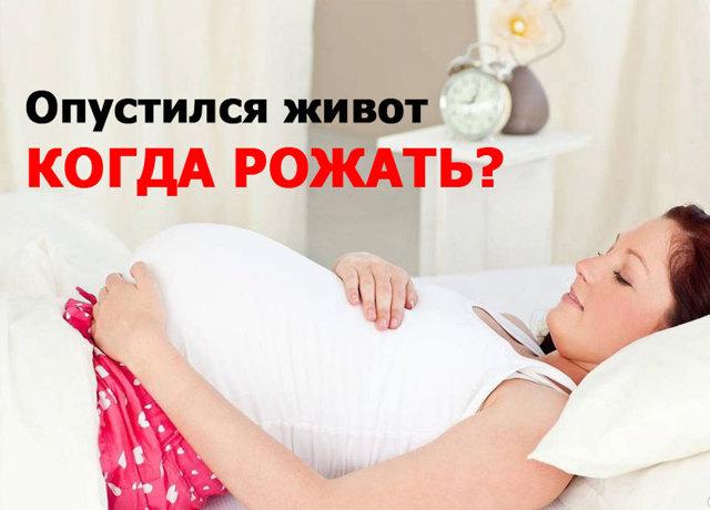 Почему перед родами опускается живот, за сколько недель, как, когда опускается живот