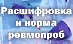 Ревмопробы: нормы и расшифровка, как сдавать анализ крови на ревмопробы
