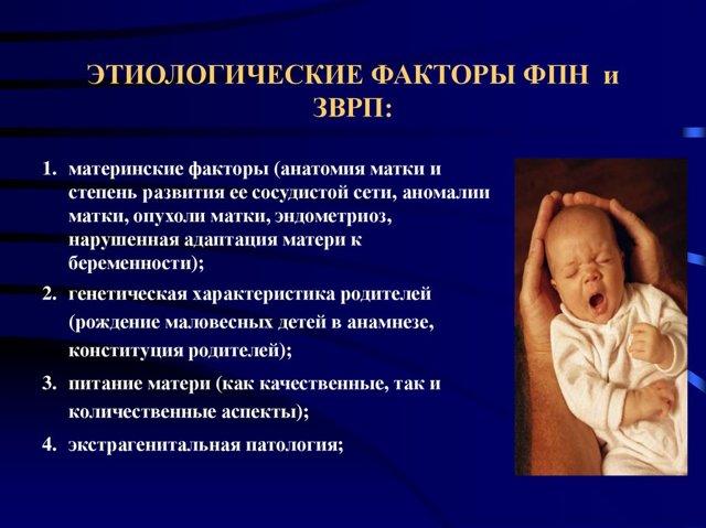 Задержка внутриутробного развития плода: причины, степени, последствия