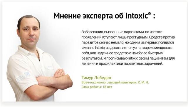 Действительно ли эффективно средство intoxik?