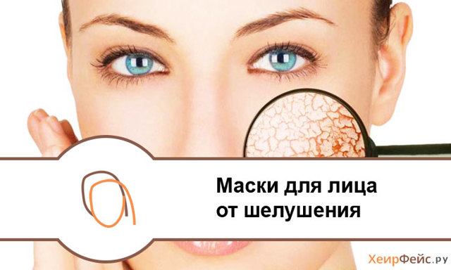 Домашние маски для сухой кожи, рецепты увлажняющих масок для шелушащейся кожи лица