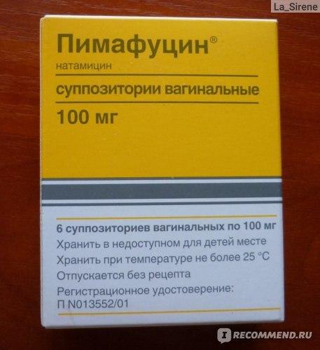 Пимафуцин свечи: инструкция по применению, аналоги, Пимафуцин при беременности
