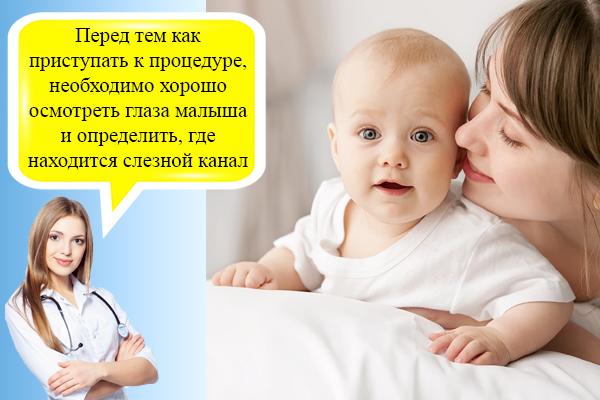 Дакриоцистит у новорожденных: симптомы и лечение, массаж, зондирование