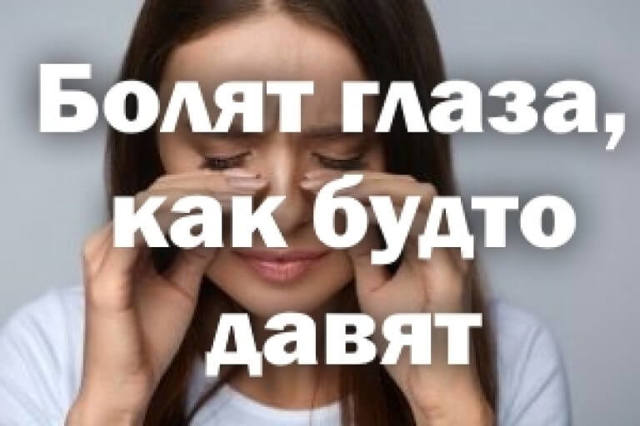 Болят глаза: причины, почему болят глаза как будто давят, что делать