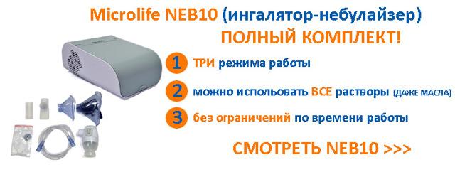 Небулайзеры: принцип работы и рекомендации по использованию приборов