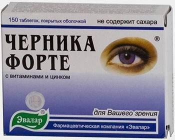 Витамины для глаз, витамины для улучшения зрения – витаминные капли, таблетки