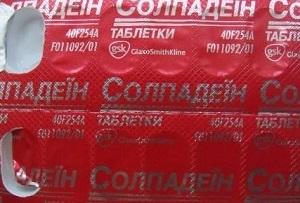 Солпадеин: состав, инструкция по применению, противопоказания и аналоги препарата