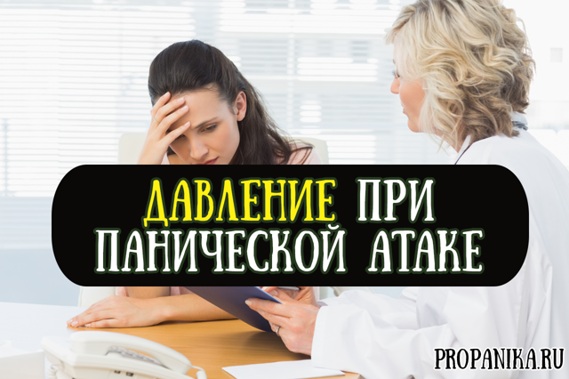 Давление при панических атаках: симптомы, лечение