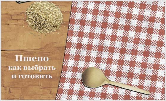 Пшенная крупа: польза и вред, ее химический состав и пищевая ценность. Вредное влияние пшенной крупы на организм человека, рекомендации к применению