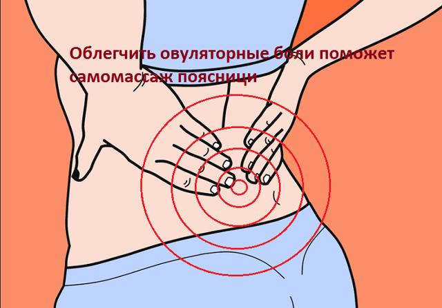 Почему болит яичник при овуляции и можно ли ощущать овуляцию