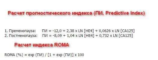 Анализ he-4: что это такое, норма и расшифровка анализа на онкомаркер he-4