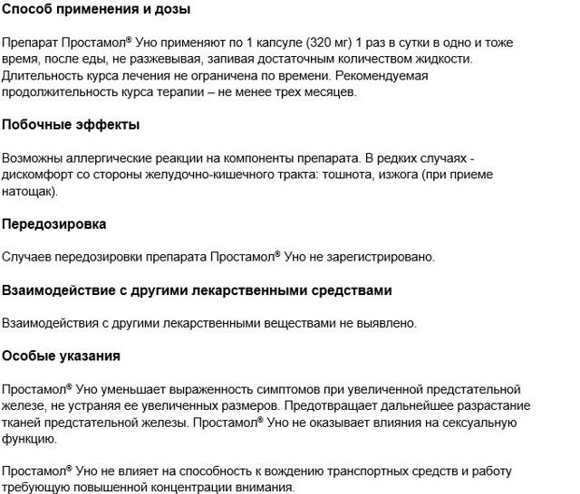 Простамол уно: инструкция по применению, аналоги, показания к применению