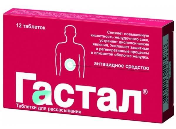 Таблетки Гастрацид: инструкция оп применению, аналоги, от чего помогают