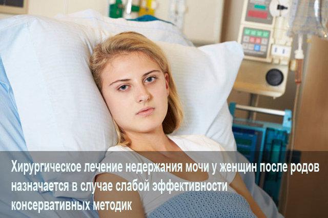 Недержание мочи у женщин: виды, причины, современные лекарства, оперативное лечение