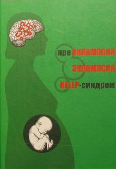 Хеллп синдром при беременности: что это такое, симптомы и лечение, смертность | ОкейДок