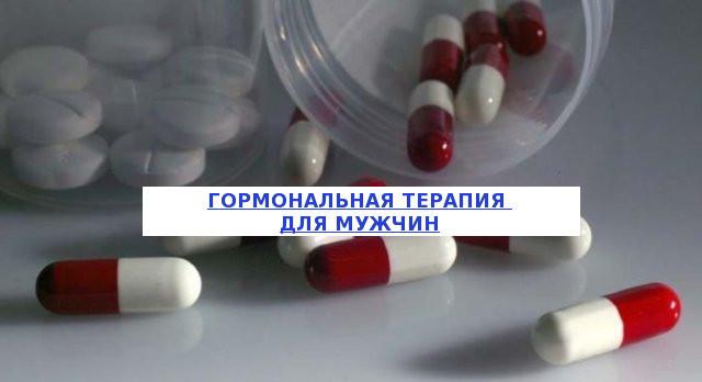 Заместительная гормональная терапия у мужчин: препараты тестостерона