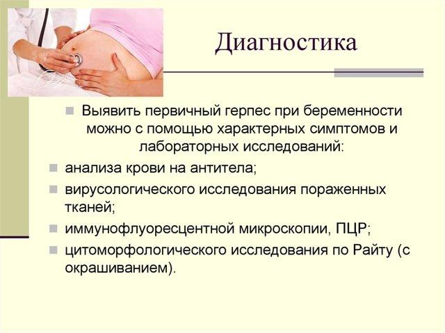 Ветрянка при беременности на ранних и поздних сроках: последствия, риски, если уже болела