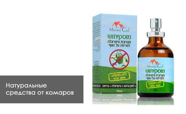 Эфирные масла от комаров: средства для детей, натуральные репелленты от комаров