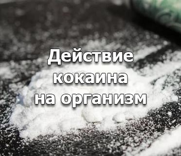 Кокаиновая зависимость — лечение, признаки и последствия употребления кокаина