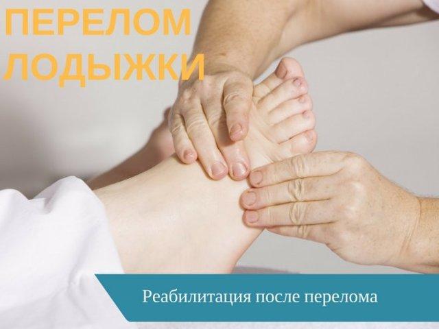 Перелом лодыжки со смешением и без, лечение, реабилитация, сколько ходить в гипсе