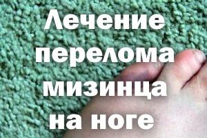 Перелом пальцев стопы, ноги: что делать, как быстро вылечить, как определить перелом