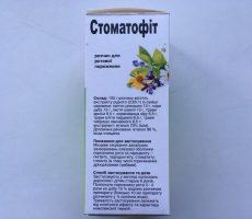 Стоматофит – инструкция по применению, состав, аналоги препарата