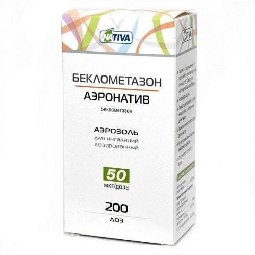 Как правильно принимать беклометазон при бронхиальной астме
