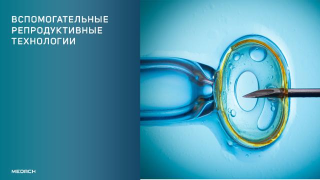 Репродуктивные технологии: искусственное осеменение, донорская яйцеклетка, сурматеринство