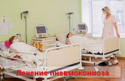 Пневмокониозы: классификация, стадии, симптомы, лечение и профилактика | ОкейДок