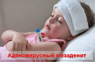 Аденовирусная инфекция: какие симптомы отмечаются у детей, методы лечения и профилактики.