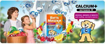 Препараты кальция для детей: какие лучше давать ребенку до года, в 1, 2, 3 года