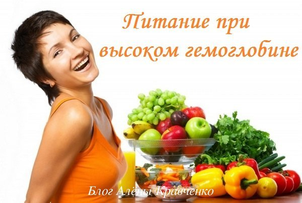Какие продукты понижают гемоглобин в крови: причины повышения гемоглобина и принципы диетического питания для снижения уровня гемоглобина.