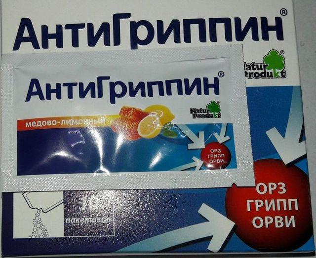 Антигриппин: инструкция по применению, аналоги, можно ли при беременности